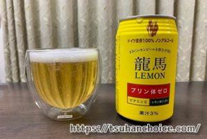 龍馬1865 レモン