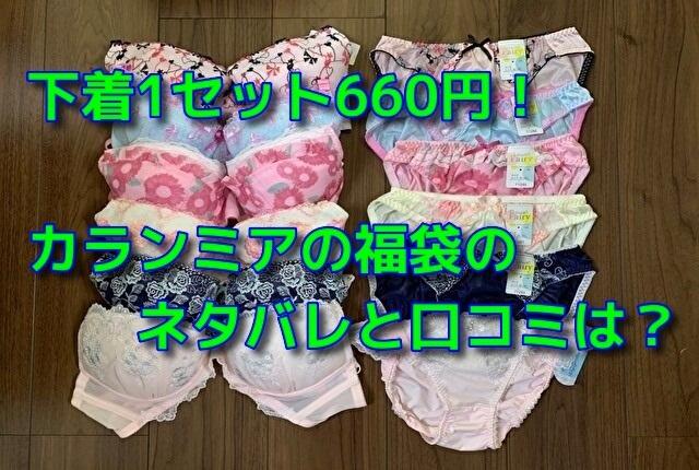 カランミアの楽天福袋のネタバレと口コミは?下着1セット660円!