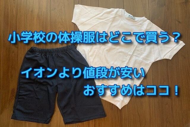 小学校の体操服はどこで買う?イオンより値段が安いおすすめはココ!