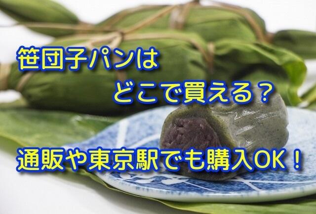 笹団子パンはどこで買える?通販や東京駅でも購入OK!