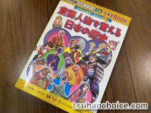 タイムワープ,小学生,日本の歴史,マンガ,漫画